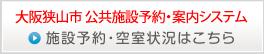 大阪狭山市 公共施設予約・案内システム 施設予約・空室状況はこちら