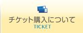 チケット購入について