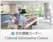 文化情報コーナー