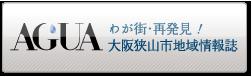 わが街・再発見!大阪狭山市地域情報誌