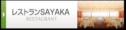 レストランSAYAKA