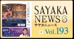 SAYAKA NEWS