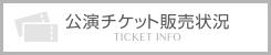 公演チケット販売状況
