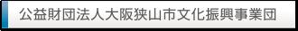 公益財団法人大阪狭山市文化振興事業団
