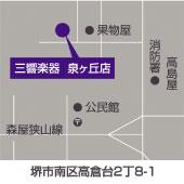 三響楽器泉ヶ丘店地図