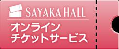 SAYAKAホール オンラインチケットサービス