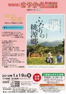 平成29年度さやか名画座 第5回「ふたりの桃源郷」