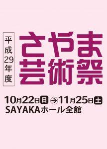 平成29年度さやま芸術祭 さやかフェスティバル