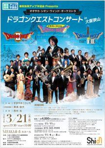 Osaka Shion Wind Orchestra   ドラゴンクエストコンサート in 大阪狭山