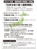 2017年度国際理解公開講座(後期) 「日本を取り巻く国際情勢」 第3回「文化交渉史から見る日本と中国の現実と未来」
