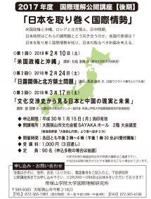 2017年度国際理解公開講座(後期) 「日本を取り巻く国際情勢」 第1回「米国政権と沖縄」