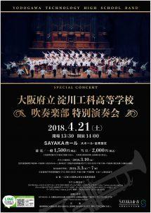大阪府立淀川工科高等学校吹奏楽部特別演奏会