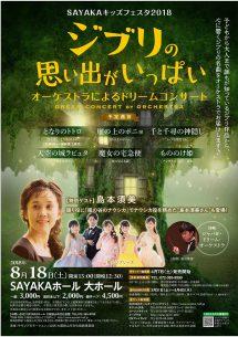 SAYAKAキッズフェスタ2018 ジブリの思い出がいっぱい オーケストラによるドリームコンサート