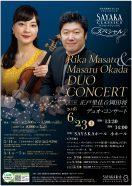 SAYAKAクラシックススペシャル 正戸里佳(ヴァイオリン)&岡田将(ピアノ) デュオ・コンサート