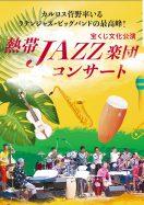 宝くじ文化公演 熱帯JAZZ楽団コンサート