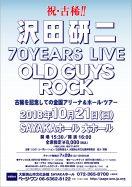 沢田研二 70YEARS LIVE「OLD GUYS ROCK」