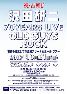沢田研二 70YEARS LIVE「OLD GUYS ROCK」