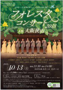 フォレスタ コンサート  in 大阪狭山