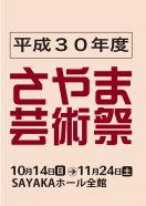 平成30年度さやま芸術祭 第26回大阪狭山美術展(併設ジュニア展)