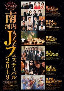 南河内JAZZフェスティバル2019 大阪狭山STAGE