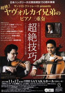 日本ハンガリー外交関係開設150周年事業 超絶!ヤヴォルカイ兄弟のピアノ三重奏