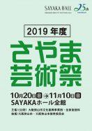 2019年度さやま芸術祭 第27回大阪狭山美術協会協会展(併設ジュニア展)