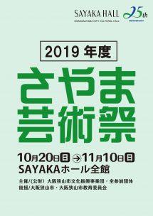 2019年度さやま芸術祭 第16回大阪狭山書道協会展(併設ジュニア展)