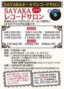 SAYAKAレコードサロン