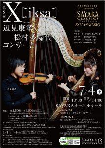 SAYAKAクラシックススペシャル2020 X[iksa]辺見康孝(ヴァイオリン)&松村多嘉代(ハープ)コンサート【延期】