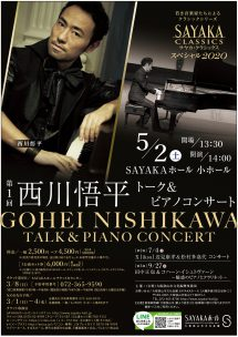 SAYAKAクラシックススペシャル2020 西川悟平トーク&ピアノコンサート