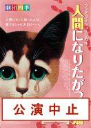 劇団四季ファミリーミュージカル「人間になりたがった猫」