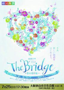 劇団四季 The Bridge~歌の架け橋~