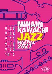 南河内JAZZフェスティバル2021 大阪狭山STAGE