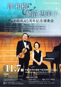 令和3年度さやま芸術祭 澤和樹&蓼沼恵美子 デュオ結成45周年記念演奏会