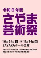 令和3年度さやま芸術祭 第29回大阪狭山美術協会協会展(併設ジュニア展)